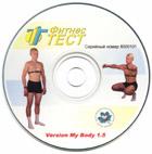 Фитнес тест