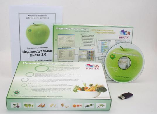 Программный комплекс оценки фактического питания населения Индивидуальная диета 3.0